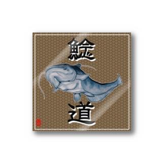 鯰道(青海波) Stickers