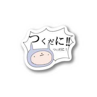 佃煮の刑 Stickers