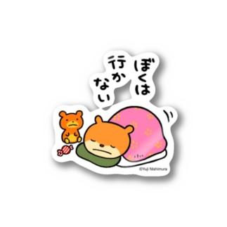 はるやつ 〜行かない編〜 Stickers