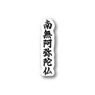 南無阿弥陀仏  お経 Stickers