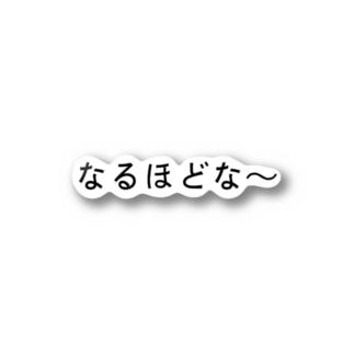 なるほどな~(横) Stickers