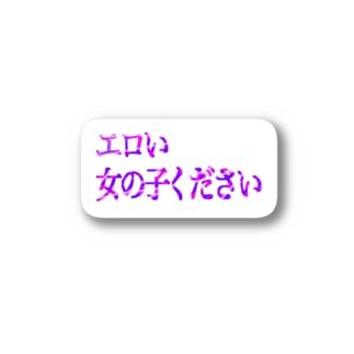 エロい女の子ください Stickers