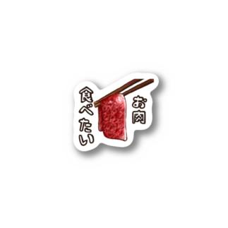 お肉 Stickers