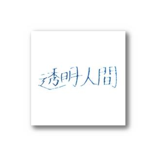 透明人間 Stickers
