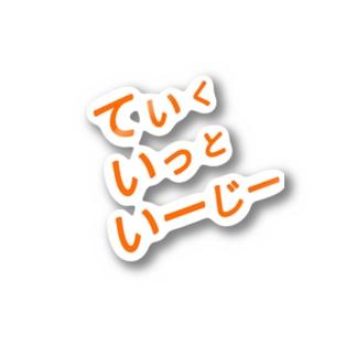 taka it easy【ひらがなVer.】 Stickers