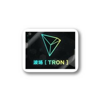 トロン Stickers