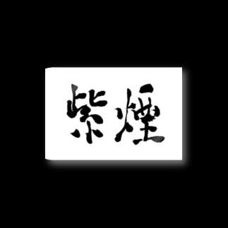 盲目泥棒の紫煙ステッカー Stickers