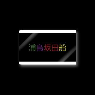 うラぬす。のUSSS Stickers