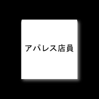 Goblin Badd(ゴブリンバット)のアパレス店員(白抜きver.) Stickers