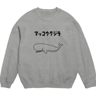 マッコウクジラ ゆるい魚イラスト Sweats