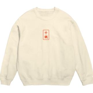 千銭 logo sweatshirt Sweats