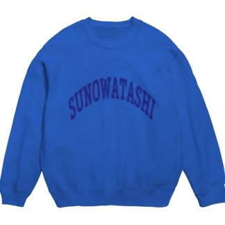 【実はSUNOWATASHI】 Sweats