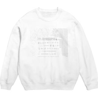 DiGiTAL-OYASUMU.white Sweats