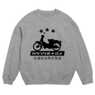 ハタラクオートバイ Sweats