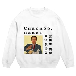 レジ袋不要です(ロシア語バージョン) Sweats