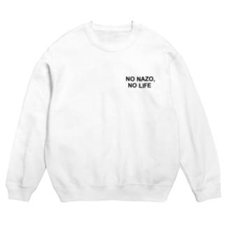 NO NAZO, NO LIFE(黒文字シンプル大) Sweats