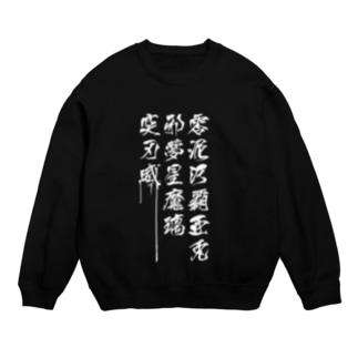 レディオハートJAM☆MARI-Zwei公式シャツ(白文字) スウェット