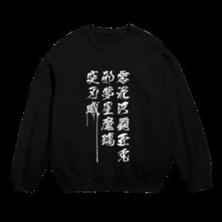 PygmyCat suzuri店のレディオハートJAM☆MARI-Zwei公式シャツ(白文字) スウェット