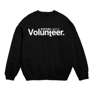 Volunteer 無賃労働(しなさい) 白 スウェット