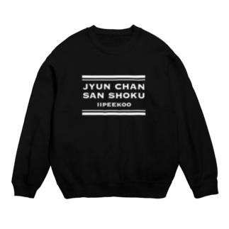 LETTERS - JYUN CHAN Sweats