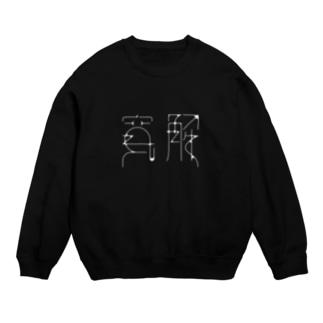 寛解(濃い色) Sweats