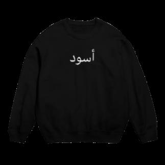 ficsersssのアラビア語 Sweats