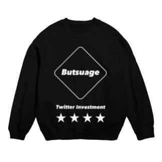 Butsuage(white) Sweats