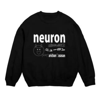 neuron公式 (白文字) Sweats