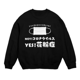 NOT コロナ! YES 花粉症! 両面/白 Sweats