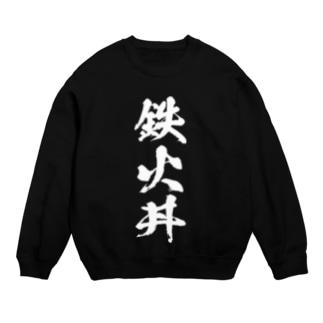 風天工房の鉄火丼(白) Sweats