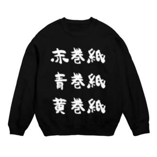 赤巻紙青巻紙黄巻紙(白) Sweats