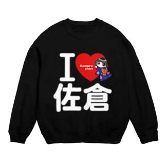 【白文字】I LOVE 佐倉 with カムロちゃん(ノーマル文字) Sweats