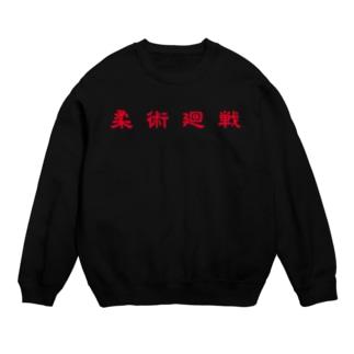 柔術 廻戦 赤ロゴ Sweats