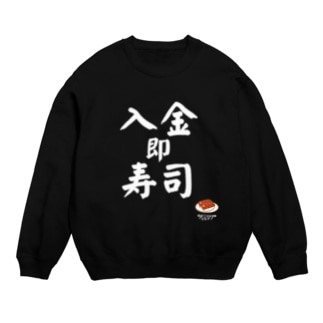 入金即寿司 白文字バージョン スウェット