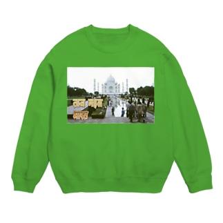 インド:タージ・マハル India:Taj Mahal Sweats