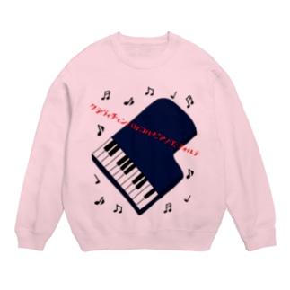 ピアノの正式名称は長〜い Sweats