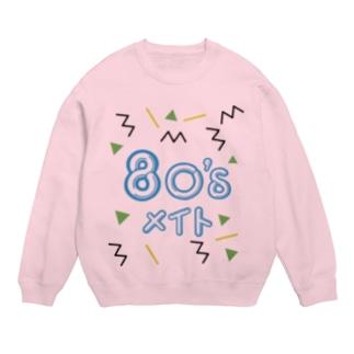 80'sメイト2 Sweats