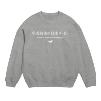 文字ネタ032 平成最後の日本ダービー 白 Sweats