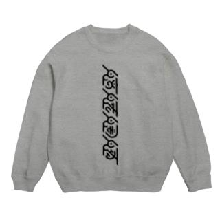 魑魅魍魎(縦) Sweats