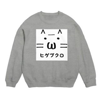 ヒゲブクロ♡ Sweats