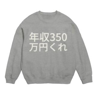 年収350万円くれ Sweats