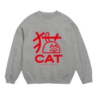 猫もじ スウェット