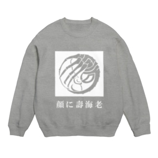 SF家紋「顔に壽海老」 スウェット