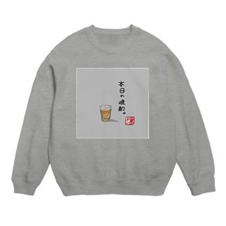 本日の晩酌(梅酒) Sweats