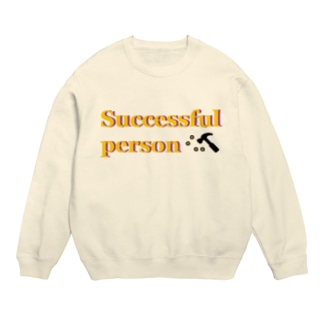 Successful person 成功者 グッズ Sweats