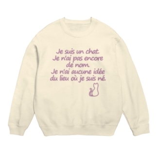 Je suis un chat 藤色文字 スウェット