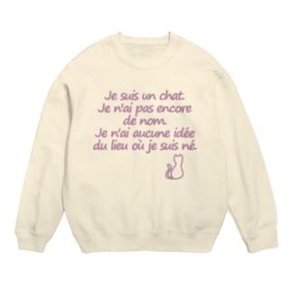 仏語の吾輩は猫である 藤色文字 Sweats