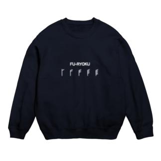 FU-RYOKU Sweats