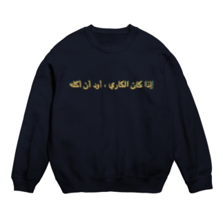 「カレーなら食べたい」アラビア語 秋色4 Sweats