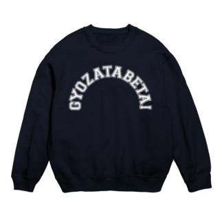 GyozaTabetai(ラウンド) Sweats
